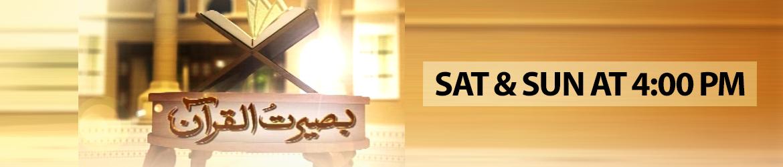 Baseerat-ul-Quran
