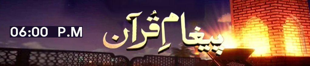 Paigham e Quran