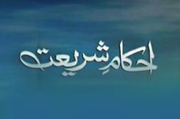 Ahkam-e-Shariat