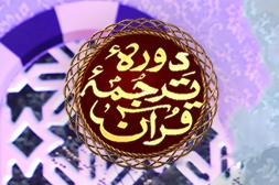 Daura e Tarjuma e Quran