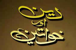 Deen Aur Khawateen