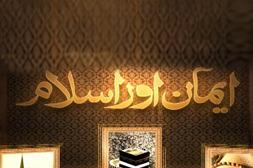 Emaan Aur Islam