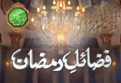 Fazail-e-Ramzan