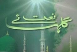 Gulha-e-Naat
