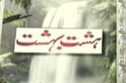 Hasht Bahisht