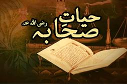 Hayat e Sahaba Razi Allahu Anhu