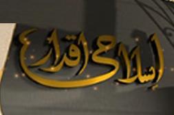 Islami Aqdar