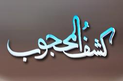Kashaf-ul-Mahjoob