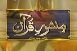Manshoor e Quran