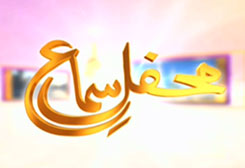 Mehfil-e-Sama