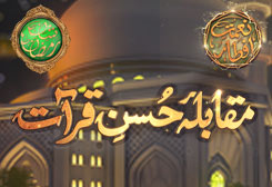 Muqabla-e-Husn-e-Qirat