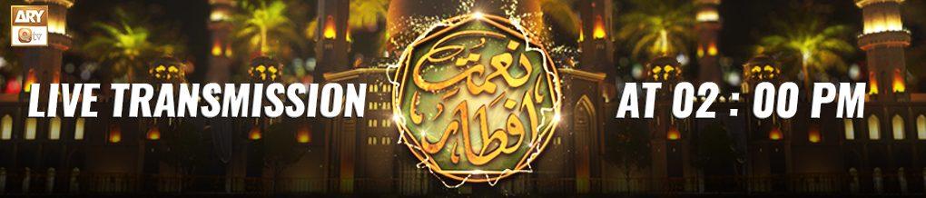 Naimat e Iftar