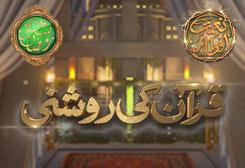 Quran-Ki-Roshni
