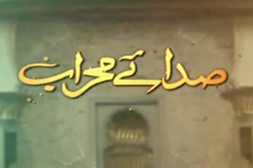Sada e Mehraab