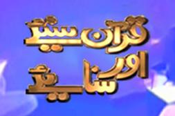 Quran Suniye Aur Sunaiye