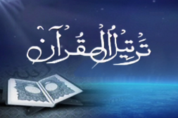 Tarteel-Ul-Quran