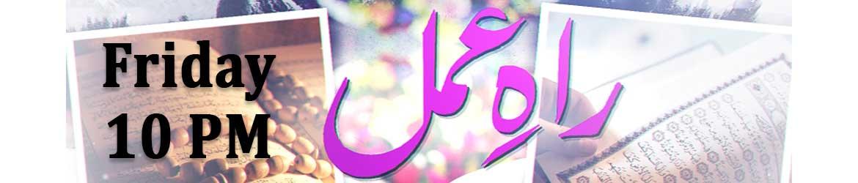 Raah-e-Amal