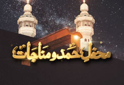 Mehfile Hamd o Manajat