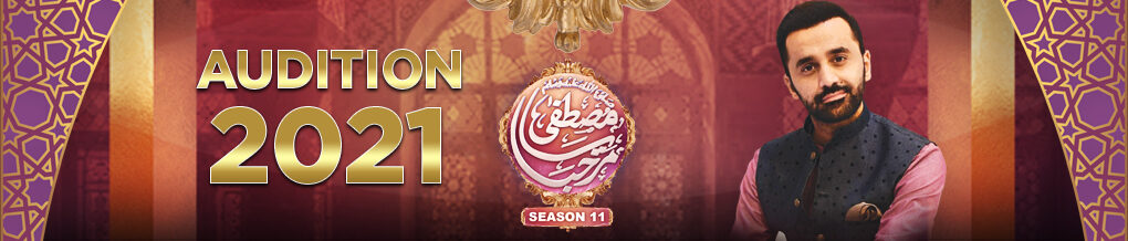 Marhaba Ya Mustafa Season 11