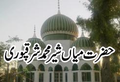 Salana Urs Sher Miyan Sharaqpuri