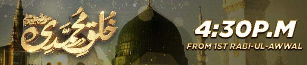 Khuluq e Muhammad S.A.W.W