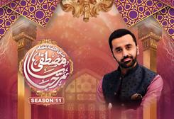 Marhaba Ya Mustafa S.A.W.W Season 11