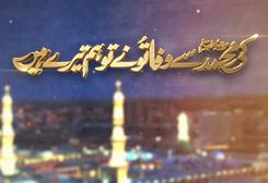 Ki Muhammad S.A.W.W Se Wafa